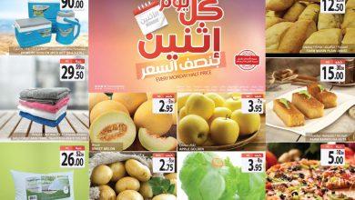 Photo of عروض المزرعة الغربية عروض الخضار و الطازج الاثنين 10 فبراير 2020