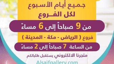 Photo of عروض السيف غاليري اليوم الاحد 29 مارس 2020 العروض المميزة