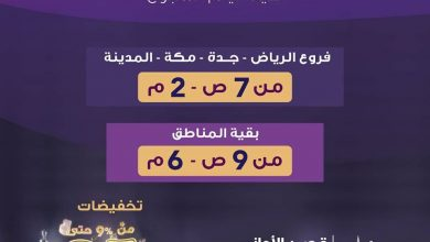 Photo of عروض قصر الأواني اليوم الاثنين 30 مارس 2020 العروض المميزة