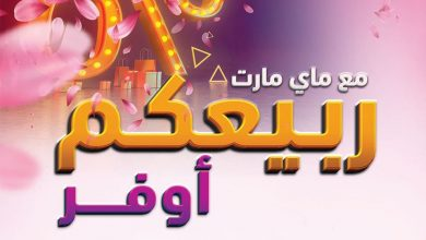 Photo of عروض ماي مارت اليوم السبت 14 مارس 2020 حتى 2-4-2020 ربيعكم اوفر