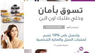 Photo of عروض احمد عبد الواحد اليوم الاحد 22 مارس 2020 العروض المميزة