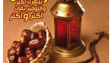 Photo of عروض بن ناجي اليوم الجمعة 27 مارس 2020 حتى 8 ابريل 2020 عروض رمضان