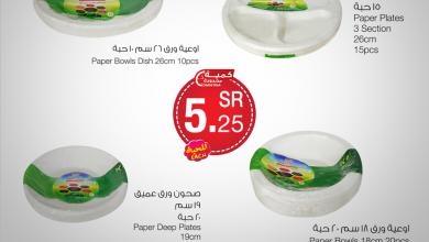 Photo of عروض الدكان الاسبوعية 3 مارس 2020 حتى 9 مارس 2020 العروض المميزة