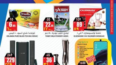 Photo of عروض منى هايبر الاسبوعية الجمعة 13 مارس 2020 حتى 15 مارس 2020 أفضل الأسعار