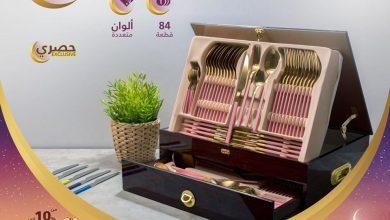 Photo of عروض السيف غاليري اليوم الثلاثاء 17 مارس 2020 العروض المميزة