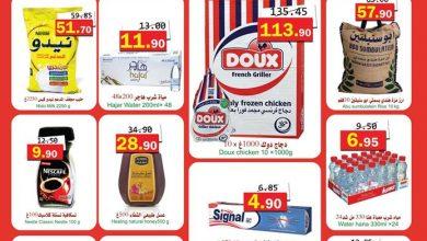 Photo of عروض أسواق العقيل السعودية اليوم الأربعاء 18 مارس 2020 -عروض الاسبوع التوفيرية