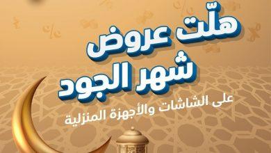 Photo of عروض معارض اكسترا اليوم الجمعة 27 مارس 2020 – أقوى عروض شهر رمضان