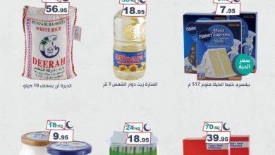Photo of عروض أسواق المنتزه اليوم الاربعاء 1 ابريل 2020 حتى 7 ابريل 2020 العروض المميزة