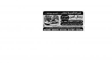 Photo of عروض توظيف من تاريخ 2 ابريل 2020 – الموافق 9 شعبان 1441 عروض شعبان