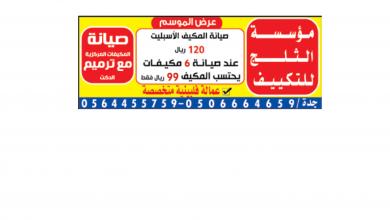 Photo of عروض مؤسسة الثلج للتكيف من تاريخ 4 ابريل 2020 – الموافق 11 شعبان 1441