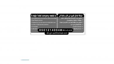 Photo of عروض توظيف من تاريخ 1 ابريل 2020 – الموافق 8 شعبان 1441 عروض شعبان
