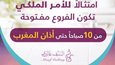 Photo of عروض السيف غاليري اليوم الاثنين 23 مارس 2020 عروض مميزة
