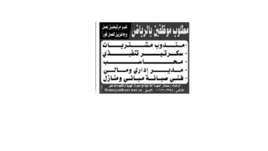 Photo of عروض توظيف من تاريخ 31 مارس 2020 – الموافق 7 شعبان 1441 عروض شعبان