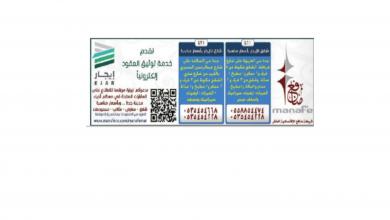 Photo of عروض شركة منافع التجارية من تاريخ 31 مارس 2020 – الموافق 7 شعبان 1441 عروض شعبان