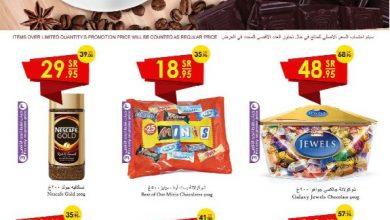Photo of عروض الدانوب الرياض و الخرج الأربعاء 9 رجب 1441 هجري – عروض أسبوعية مذهلة