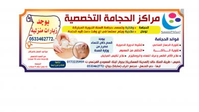 Photo of عروض مركز الحجامة من تاريخ 4 ابريل 2020 – الموافق 11 شعبان 1441