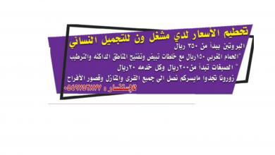Photo of عروض مشغل ون من تاريخ 4 ابريل 2020 – الموافق 11 شعبان 1441
