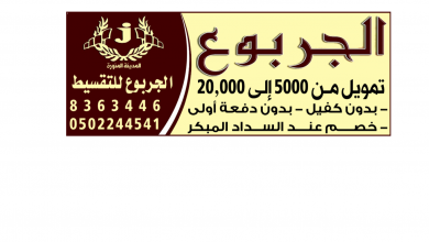 Photo of عروض الجربوع من تاريخ 4 ابريل 2020 – الموافق 11 شعبان 1441