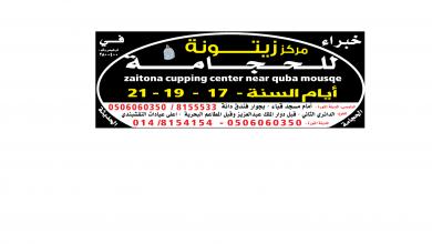 Photo of عروض مركز الحجامة من تاريخ 7 ابريل 2020 – الموافق 14 شعبان 1441