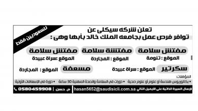 Photo of عروض توظيف من تاريخ 5 ابريل 2020 – الموافق 12 شعبان 1441