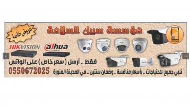 Photo of عروض مؤسسة سيل السلامة من تاريخ 5 ابريل 2020 – الموافق 12 شعبان 1441