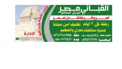 Photo of عروض القباني للشحن من تاريخ 5 ابريل 2020 – الموافق 12 شعبان 1441