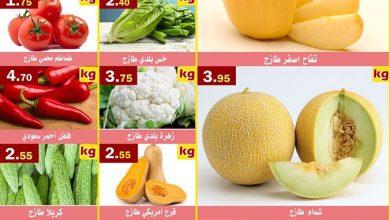 Photo of عروض أسواق العقيل اليوم الاثنين 2 مارس 2020 – عروض الطازج التوفيرية