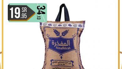 Photo of عروض مانويل الرياض تخفيضات كبرى من اليوم الاحد 8 مارس 2020 الموافق ل 13 رجب 1441
