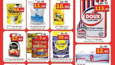 Photo of عروض أسواق العقيل السعودية لهذا الأسبوع توفير كبير من الأربعاء 9 رجب 1441 هجري