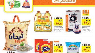 Photo of عروض لولو هايبر الرياض لهذا الأسبوع الأربعاء 9 رجب 1441 هجري – عالم المأكولات