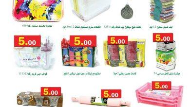Photo of عروض أسواق العقيل الأسبوعية من الأربعاء 16 رجب 1441 هجري – صفقات رائعة لعيد الام