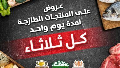 Photo of عروض بنده و هايبر بنده توفير كبير اليوم الثلاثاء 10 مارس 2020