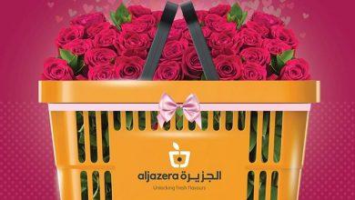 Photo of عروض الجزيرة السعودية لهذا الأسبوع الخميس 17 رجب 1441 هجري -أقوى عروض عيد الأم