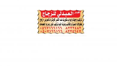 Photo of عروض العبدلي للزجاج من تاريخ 5 ابريل 2020 – الموافق 12 شعبان 1441