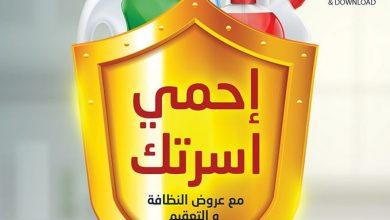 Photo of عروض الجزيرة السعودية الأسبوعية الخميس 19 مارس 2020 -أقوى عروض عيد الأم