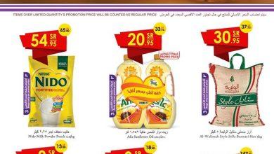 Photo of عروض الدانوب الرياض و الخرج الأربعاء 25 مارس 2020 – أقوى عروض رمضان