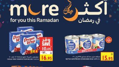 Photo of عروض كارفور السعودية لهذا الأسبوع الاربعاء 8 شعبان 1441 هجري- عروض عظيمة لشهر رمضان