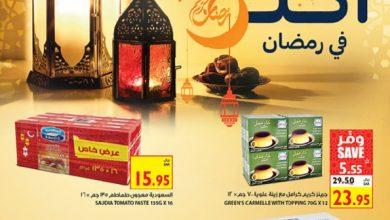 Photo of عروض كارفور السعودية الأسبوعية الأربعاء 1 شعبان 1441 هجري – توفيرات خارقة لشهر رمضان