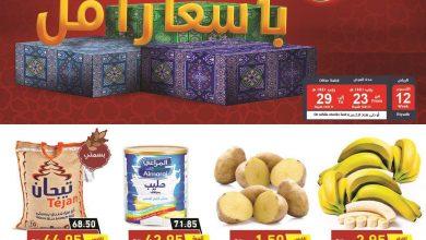 Photo of عروض بنده السعودية الأسبوعية من الأربعاء 23 رجب 1441 هجري – رمضان هل بأسعار أقل