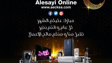 Photo of عروض العيسائي للإلكترونيات اليوم السبت 25 أبريل 2020 أقوى عروض رمضان