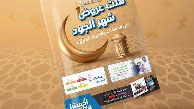 Photo of عروض اكسترا اليوم الاحد 5 ابريل 2020 عروض شهر الجود