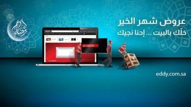 Photo of عروض ايدي هوم اليوم الاثنين 13 أبريل 2020  العروض المميزة
