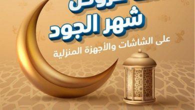 Photo of عروض اكسترا السعودية الجمعة 17 ابريل 2020 الموافق 24 شعبان 1441 هجري -عروض رمضان