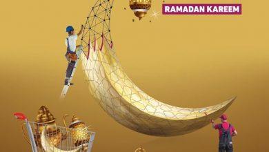 Photo of عروض رامز حفر الباطن توفير مذهل من الجمعة 17 ابريل 2020 – عروض رمضان