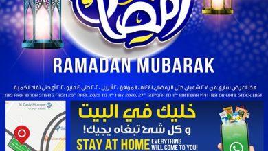 Photo of عروض ابراج هايبر ماركت اليوم الاثنين 20 أبريل 2020 حتى 4 مايو 2020 أقوى عروض رمضان