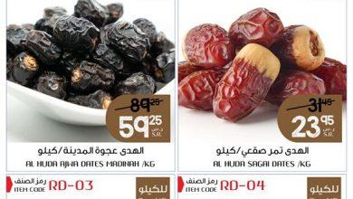 Photo of عروض ابراج هايبر ماركت اليوم الخميس 23 أبريل 2020 حتى 4 مايو 2020 أقوى عروض رمضان