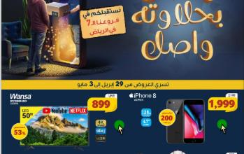 Photo of عروض اكسايت السعودية الأسبوعية من الأربعاء 29 ابريل 2020 – توفير أكثر في رمضان