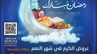 Photo of عروض الجزيرة الأسبوعية من الخميس 7 رمضان 1441 هجري – أضخم صفقات الشهر الكريم