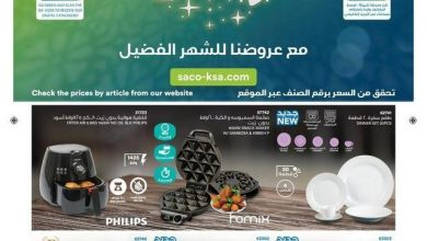 Photo of عروض ساكو السعودية الأربعاء 8 ابريل 2020 الموافق 15 شعبان 1441 – أقوى عروض رمضان