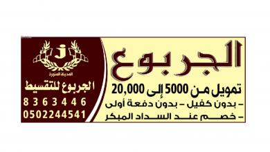Photo of عروض الجربوع من تاريخ 11 ابريل 2020 – الموافق 18 شعبان 1441